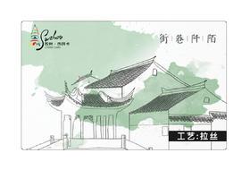 苏州市民卡●纪念卡/水乡版权卡公交地铁