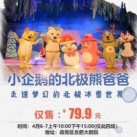 亲情励志儿童剧【小企鹅的北极熊爸爸】即将开演啦!让我们一起在冰雪世界里感受父爱的伟大吧!