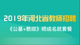 2019年河北省教师招聘¡¶公基+教综¡·师成名就套餐