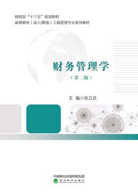 高等教育(成人/网络)工商管理专业系列教材