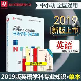 2019年教师招聘考试用书《英语》学科专业知识教材-中小适用