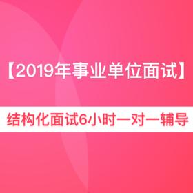 【合集】【2019多省事业单位】结构化面试6小时一对一辅导
