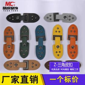 辅料/Z-三角皮扣