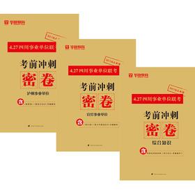 2019四川427事业单位密卷(没有牛皮纸袋介意勿拍)