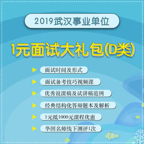 2019年武汉事业单位D类面试大礼包