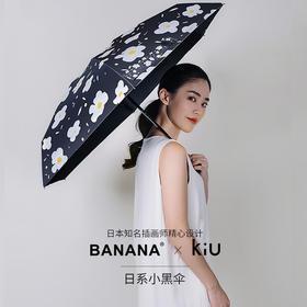 【日系品牌迷你口袋伞】 BANANA & KIU 比手机还轻的五折伞,手掌大小,有效阻隔紫外线99%