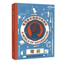 常识:有用的无用的百科知识(理查德•普拉特(DKjin牌作者+蓝彼得图书奖获奖者)全新科普力作,图文设计简洁明了,通过30个日常主题,讲述背后科学原理与历史趣闻。 )