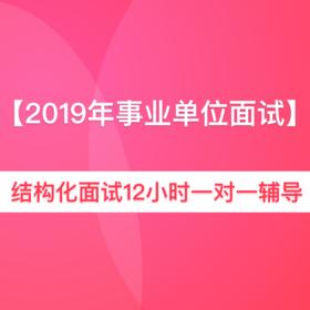 (合集)【2019多省事业单位】结构化面试12小时一对一辅导