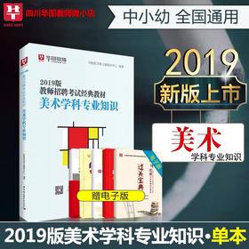 2019版教师招聘考试教材《美术学科专业知识》