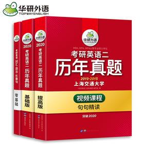 2020考研英語二歷年真題試卷 零基礎+基礎版+提高版 3書合一 視頻課程 句句精讀 華研外語