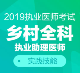 2019执业医师考试-乡村全科执业助理医师