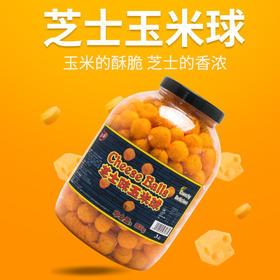【狂趣】桶装芝士球玉米球膨化球办公室家庭休闲膨化零食300g