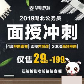 2019湖北公务员考前大冲刺丨省考密卷