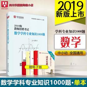 2019年教师招聘考试数学考前必做1000题(中小幼适用)