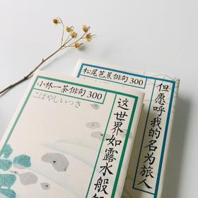 日本俳句双璧套装|松尾芭蕉、小林一茶俳句,2人首部简体俳句精选集