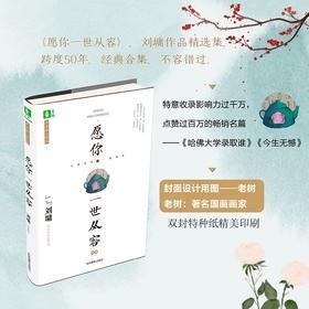 预定 意林 愿你一世从容 刘墉 名家励志臻选 中学生语文教材与课外必读推荐书目作家 精华智慧 经典合集