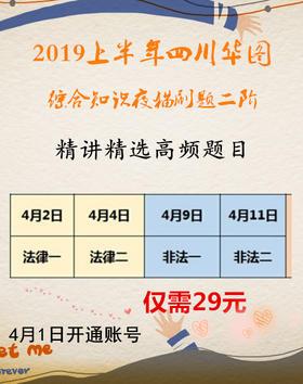 2019综合知识(公基)刷题夜猫二阶班(预售)