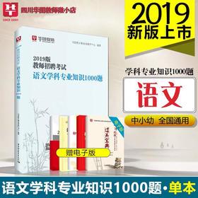 2019年教师招聘考试用书《语文》考前必做1000题(中小学)
