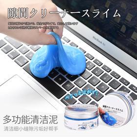 【强效无残留 粘灰不粘手】日本SP SAUCE多功能清洁泥 轻松清理死角缝隙