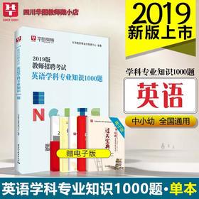 华图教师2019年教师招聘考试用书<英语>考前必做1000题(中学小学)