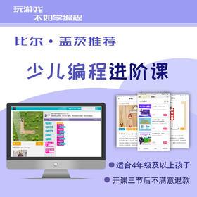 【编程秋季班】零基础少儿编程进阶课(课3)!