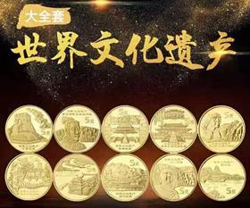 世界文化遗产纪念币大全套(10枚)