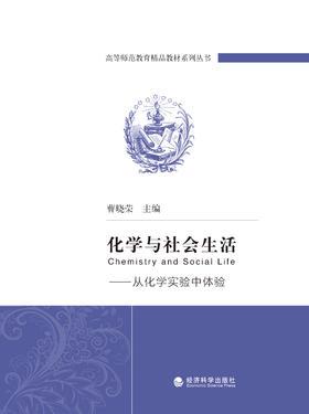 高等师范教育精品教材系列丛书