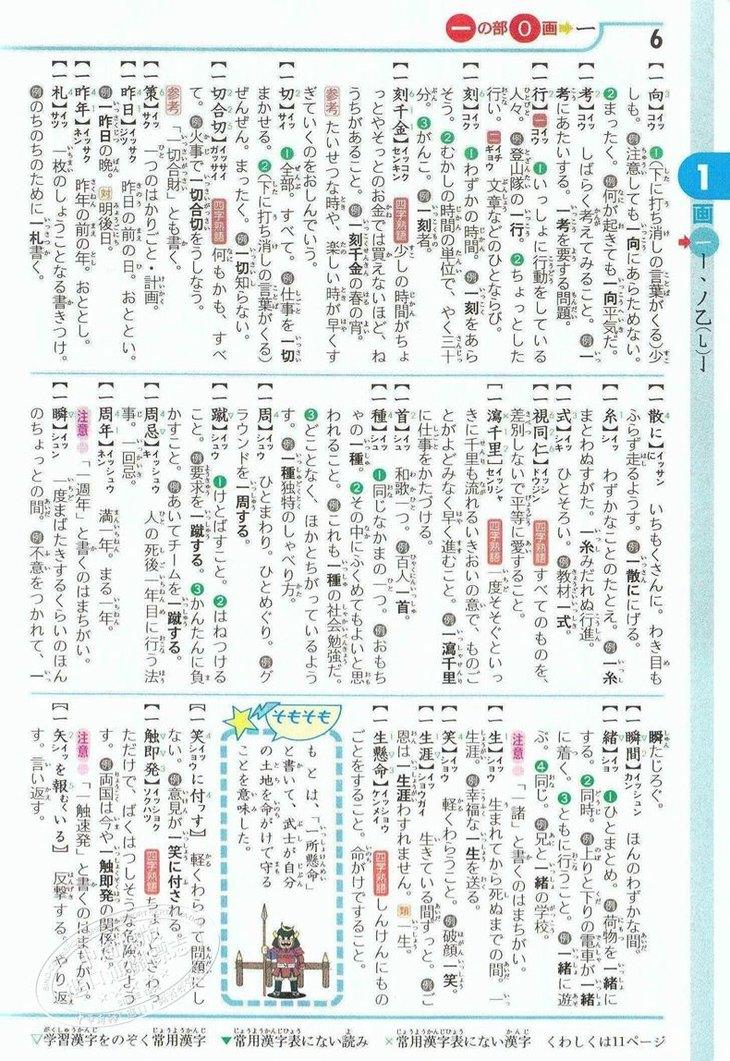 中商原版理解学习汉字词典全彩第八版日文原版例解学習漢字辞典