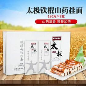 【中原好礼】正宗温县铁棍山药挂面 精品礼盒