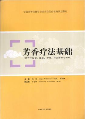 绝版书复印 芳香疗法基础(供芳疗保健、康複、护理、针灸推拿专业用)