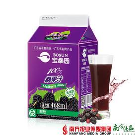 【次日提货】鲜榨桑葚汁 468ml/盒  2盒