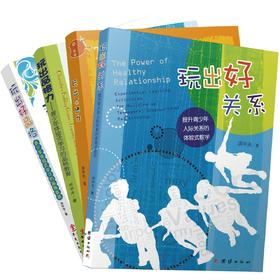 【包邮】青少年体验式学习的品格教育系列4本套装,老师必备的一套青少年辅导教材