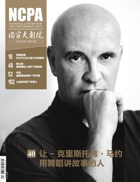 《国家大剧院》杂志2019年4月刊(包邮)
