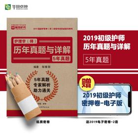2019初级护师—历年真题与详解(5年真题)