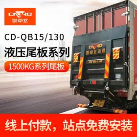凯卓立货车尾板1.5吨货车起重液压装卸升降尾板 专业量身定制