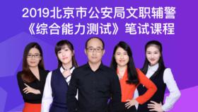 2019北京公安局文职辅警¡¶综?#22799;?#21147;测试¡·笔试课程