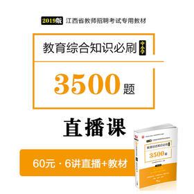 【预售】2019年《教综必刷3500题》4月1日发货