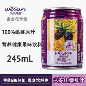 【100%纯桑葚汁】阳光味道纯桑葚汁桑果汁245mL 凉山黑桑椹果蔬汁健康饮品果汁饮料