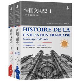 法国文明史 (上下册)