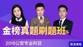 2019公安专业科目金榜真题刷题班