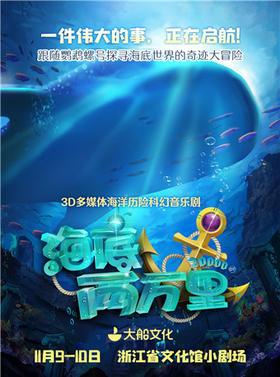 3D多媒体海洋历险科幻音乐剧 《海底两万里》浙江(2019.11.09-10)
