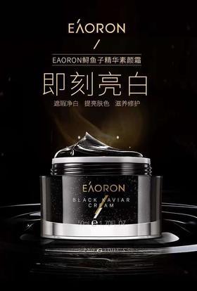 EAORON鲟鱼子精华素颜霜