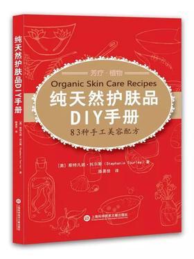 纯天然护肤品DIY手册(83种手工美容配方)