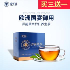 【为思礼】【拍1发1,拍3发4】洋蓟草本清肝排毒养生茶,每天一杯,呵护您的肝脏