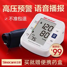 三诺-安诺心血压测量计上臂式家用老人医用电子血压计