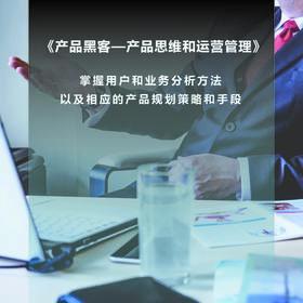 《产品黑客-产品思维和运营管理》【2020公开课】
