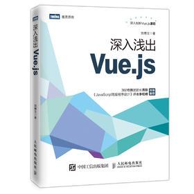 《深入浅出Vue.js》