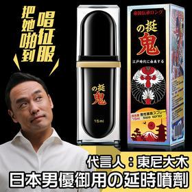 挺鬼延时喷剂喷雾 东尼大木代言 AV男优也在用 延长做爱时长lulubei撸撸杯
