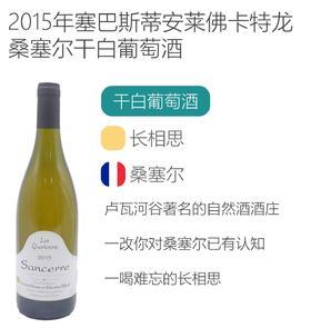 2015年塞巴斯蒂安莱佛卡特龙桑塞尔干白葡萄酒 Sébastien Riffault Les Quarterons Sancerre Blanc 2015