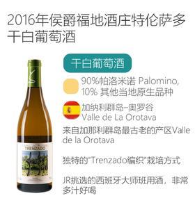 2016年侯爵福地酒庄特伦萨多白葡萄酒 Suertes del Marques Trenzado 2016